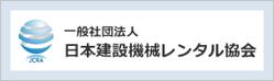 日本建設機械レンタル協会
