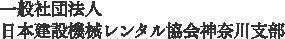 一般社団法人 神奈川県建設機械レンタル協会