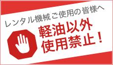レンタル機械ご使用の皆様へ 軽油以外使用禁止!